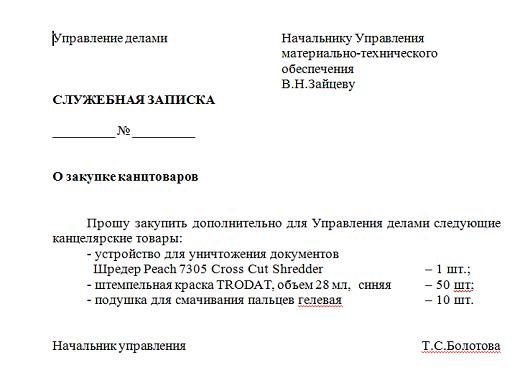 Как написать служебную записку образец для бухгалтерии регистрация ип при смене прописки